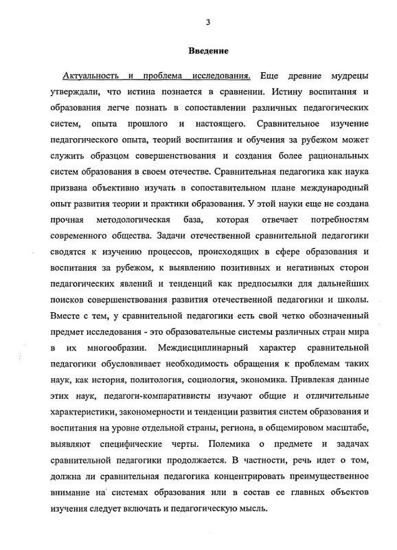 Содержание Развитие сравнительной педагогики в России в 1950-1980 гг.