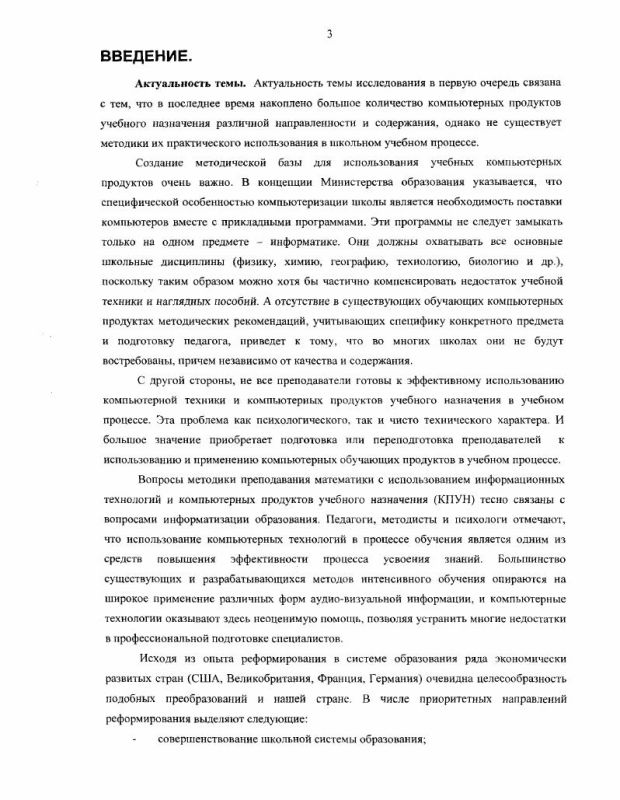 Содержание Методика преподавания математики с использованием информационных технологий и компьютерных продуктов учебного назначения