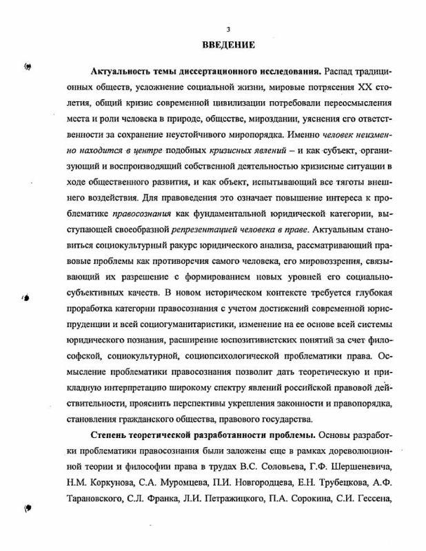 Содержание Правосознание как категория правоведения : Теоретико-методологический аспект