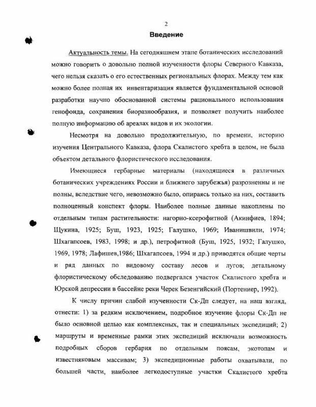 Содержание Флора скалистого хребта и юрской депрессии Кабардино-Балкарии (Центральный Кавказ) и ее анализ