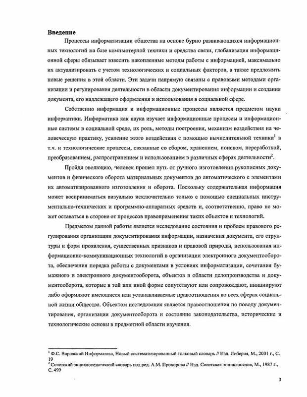 Содержание Документы и документооборот как объекты правового регулирования
