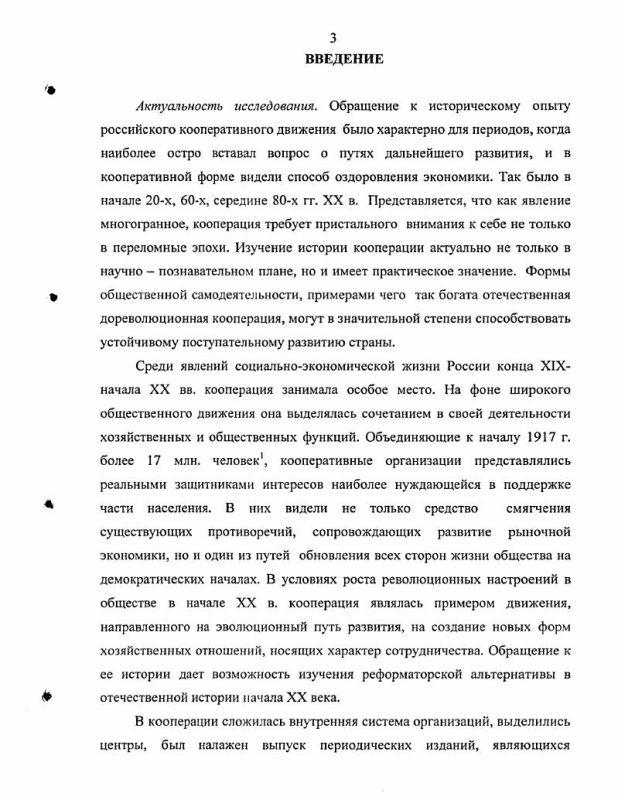 Содержание Потребительская кооперация в России в конце XIX - начале XX вв. : Опыт общественного регулирования