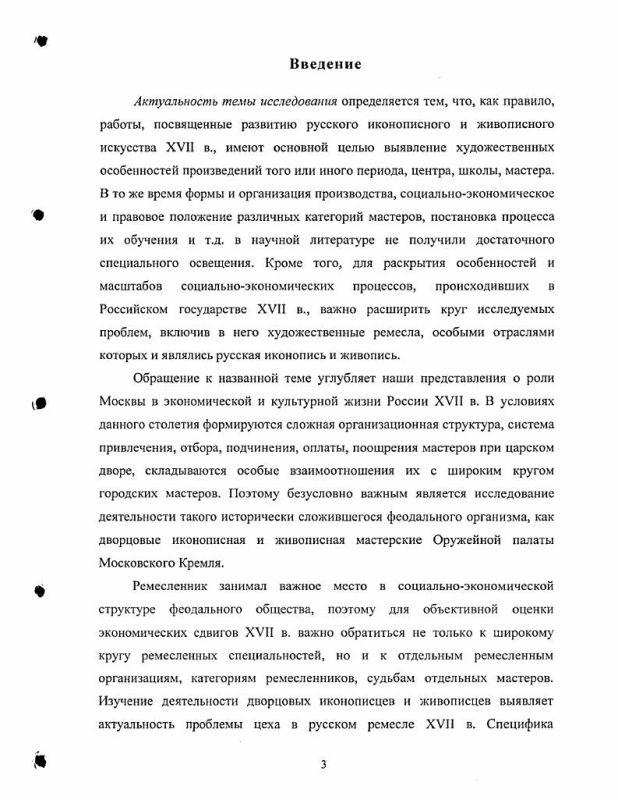 Содержание Иконописная и живописная мастерские Оружейной палаты Московского Кремля в XVII - начале XVIII вв.
