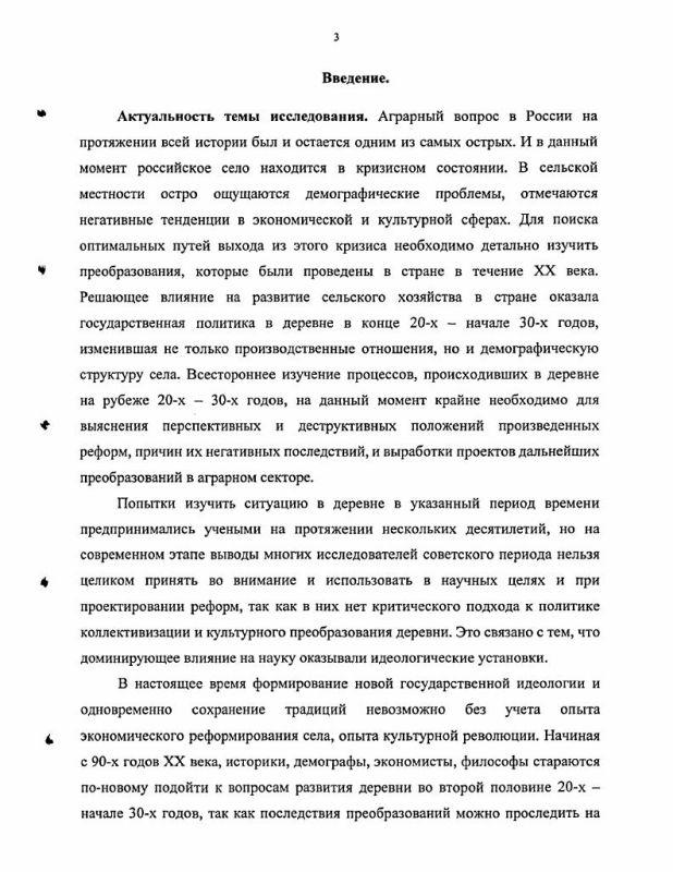Содержание Сельское население Ставрополья во второй половине 20-х - начале 30-х годов XX века: изменения в демографическом, хозяйственном и культурном облике
