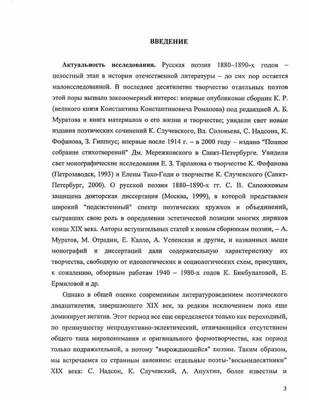 Содержание Русская поэзия 1880-1890-х годов как культурно-исторический феномен
