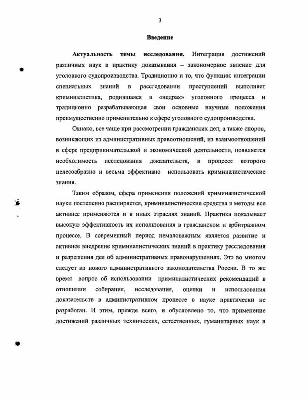Содержание Использование криминалистических знаний при обнаружении и исследовании доказательств в административном процессе : На материалах России и Литвы