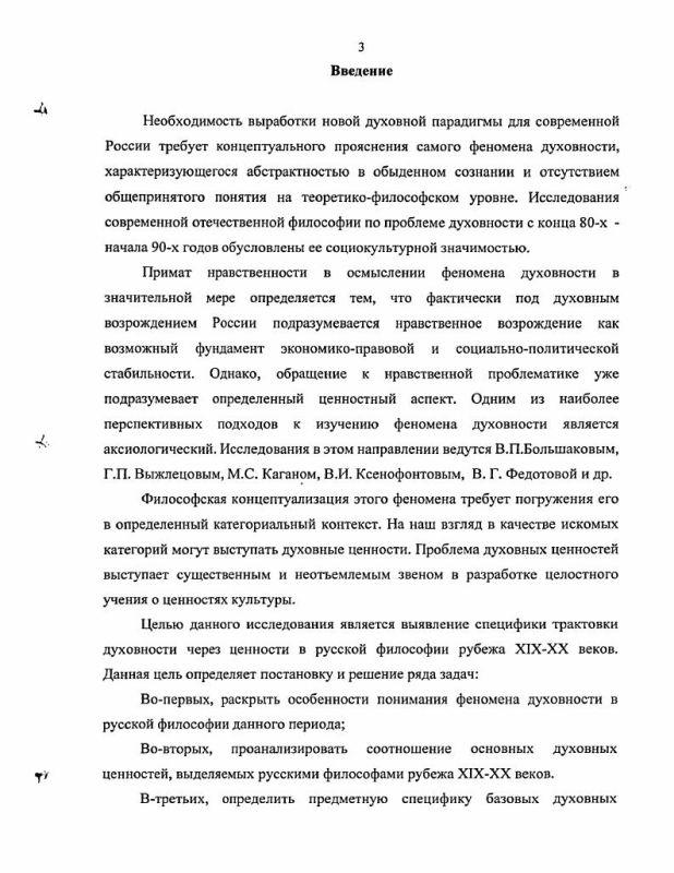 Содержание Проблема духовных ценностей в русской философии рубежа XIX - XX веков