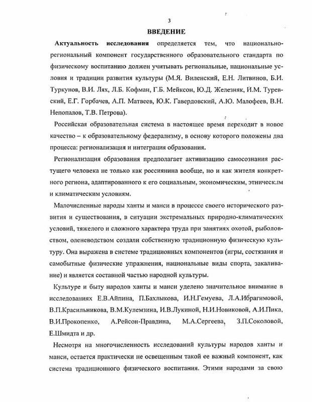 Содержание Физическое воспитание учащихся 5-9 классов национальных школ на основе традиций народов Севера : Ханты и манси