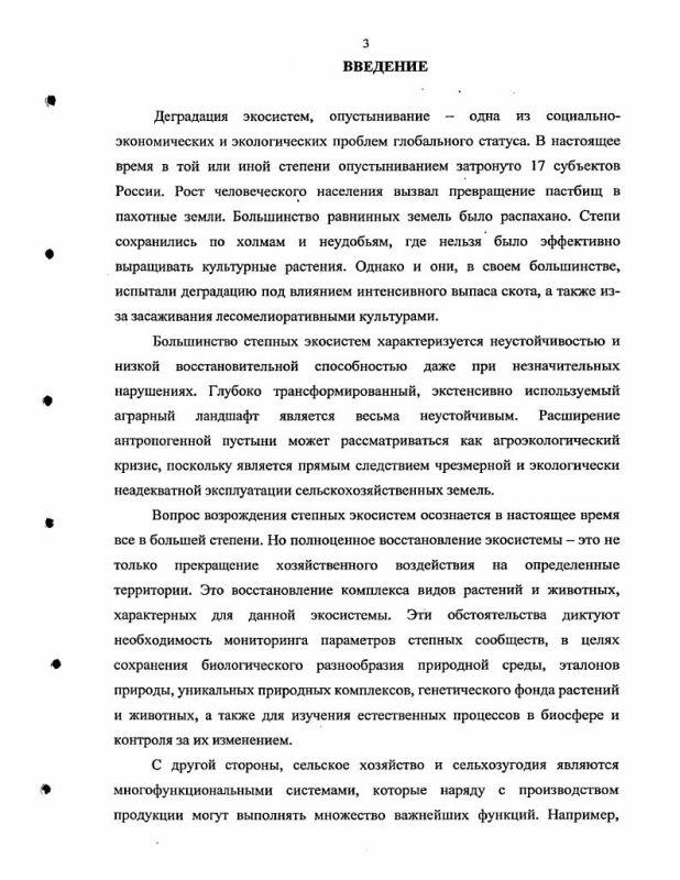 Содержание Эколого-фаунистический анализ комплексов полужесткокрылых (Hemiptera, Heteroptera) природных и антропогенных ландшафтов Южного Урала