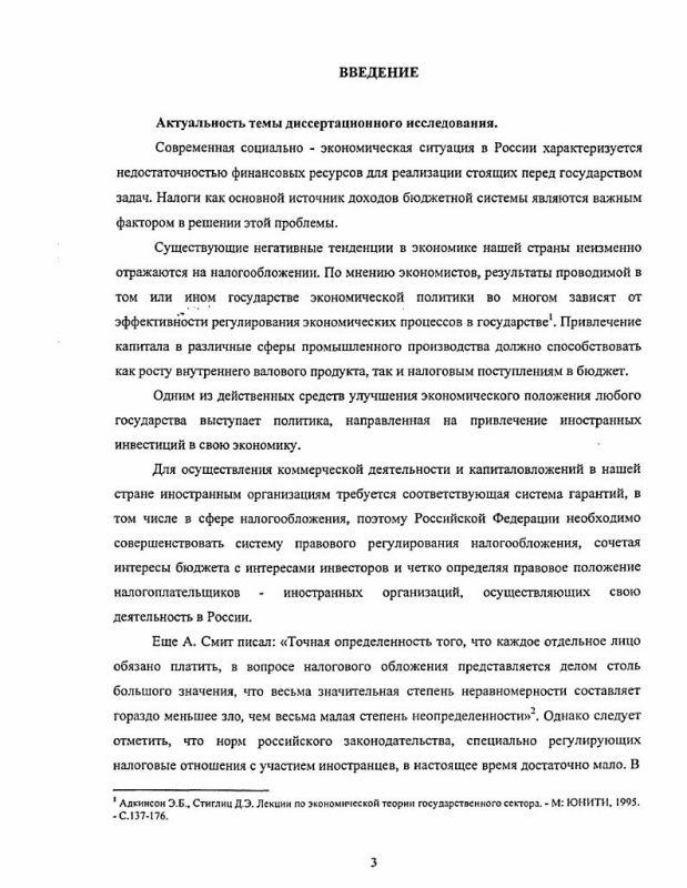 Содержание Правовое регулирование налоговых отношений с участием иностранных организаций в Российской Федерации