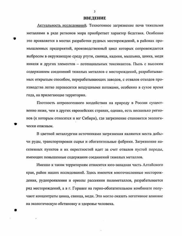 Содержание Тяжелые металлы в почвах и растениях юго-западной части Алтайского края