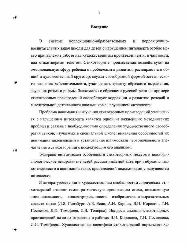 Содержание Особенности изучения стихотворных произведений в старших классах специальной (коррекционной) школы VIII вида