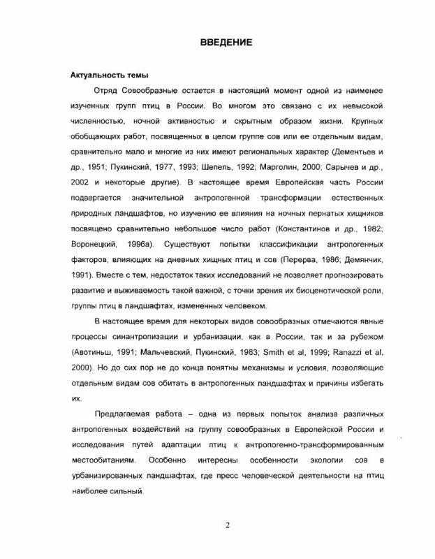 Содержание Сравнительная экология совообразных в антропогенных ландшафтах Европейской России