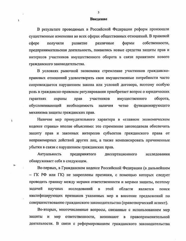 Содержание Соотношение мер защиты и мер ответственности в гражданском праве России