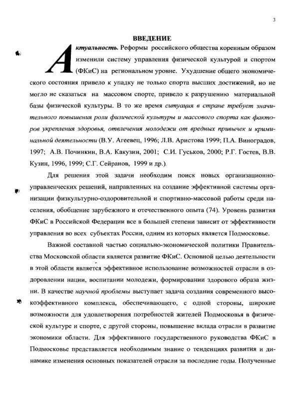 Содержание Тенденции развития физической культуры и спорта на региональном уровне : На примере Московской области