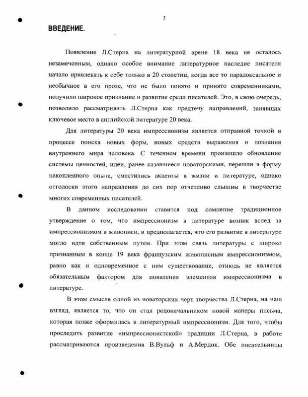 Содержание Развитие традиций Л. Стерна в творчестве В. Вульф и А. Мердок