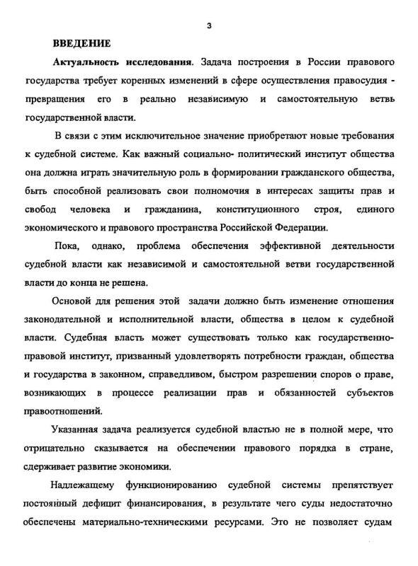 Содержание Судебная реформа в Российской Федерации. Конституционно-правовые основы