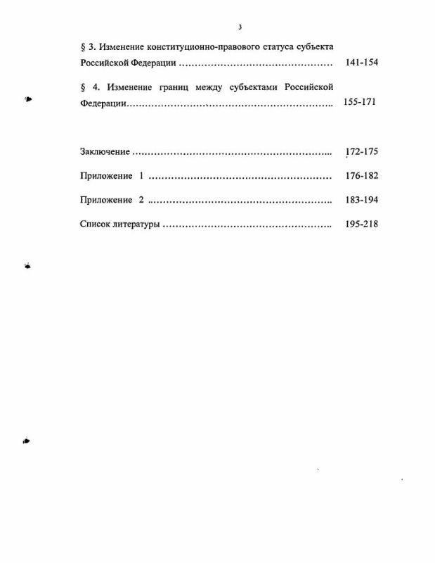 Содержание Конституционно-правовые проблемы изменения состава субъектов Российской Федерации