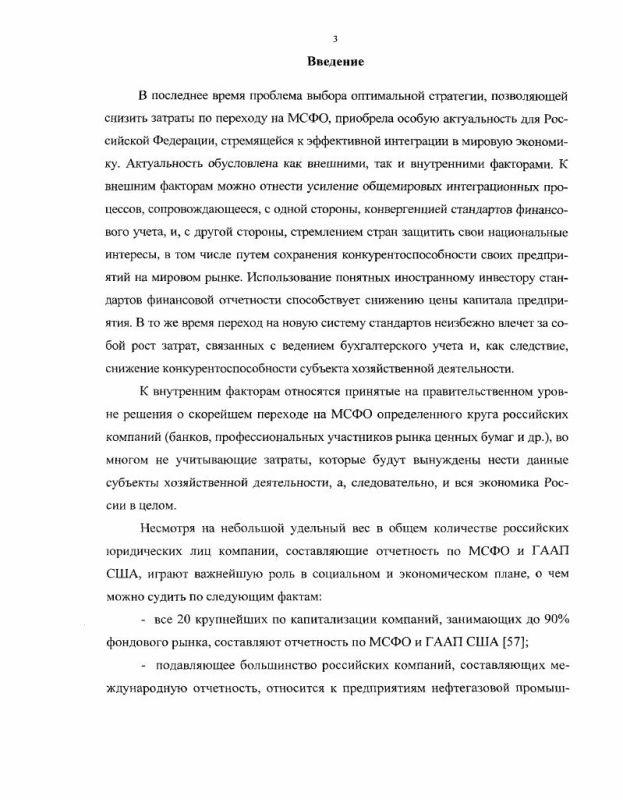 Содержание Организация перехода на международные стандарты финансовой отчетности в условиях интеграции России в мировую экономику
