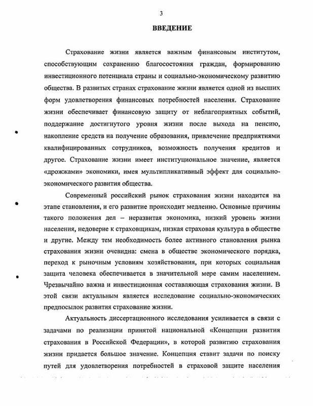Содержание Социально-экономические предпосылки развития страхования жизни в России