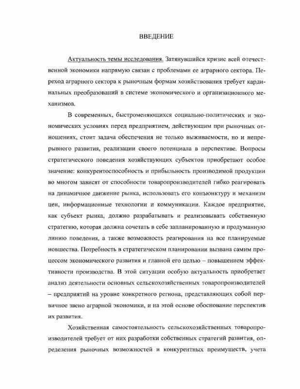 Содержание Обоснование перспектив стратегического развития сельскохозяйственных предприятий административного района : На материалах Ульяновской области