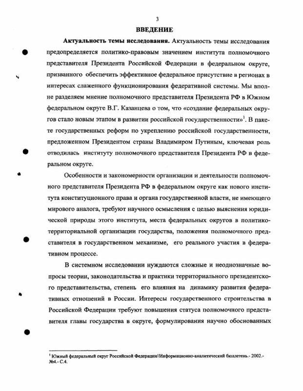 Содержание Институт полномочного представителя Президента Российской Федерации в федеральном округе : На опыте Южного федерального округа