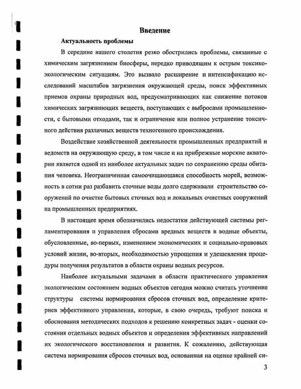 Содержание Исследование антропогенной нагрузки на морские акватории и оптимизация строительства очистных сооружений : На примере города Владивостока