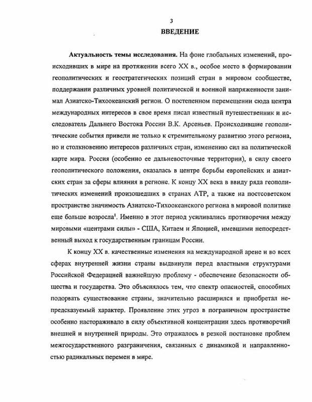 Содержание Пограничная политика России на Дальнем Востоке и ее влияние на развитие региона : 90-е годы XX века