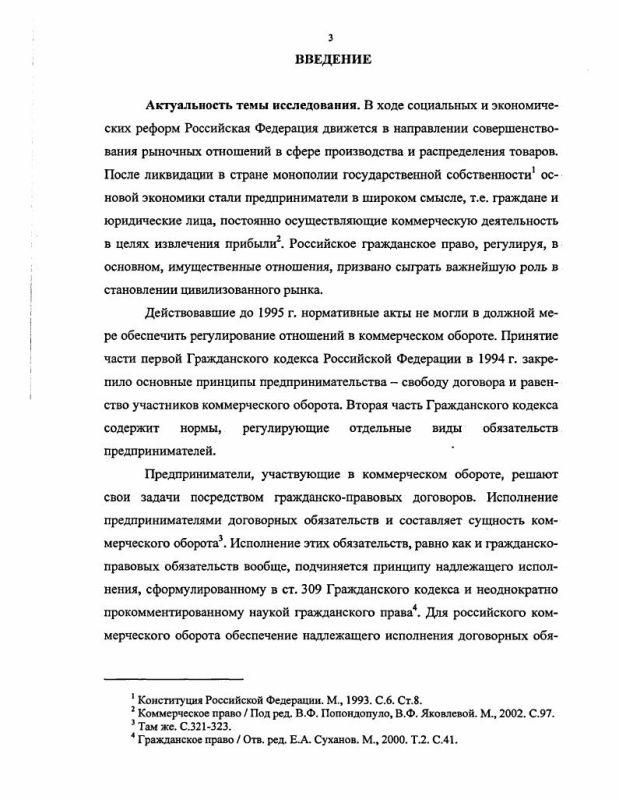Содержание Неустойка в коммерческом обороте
