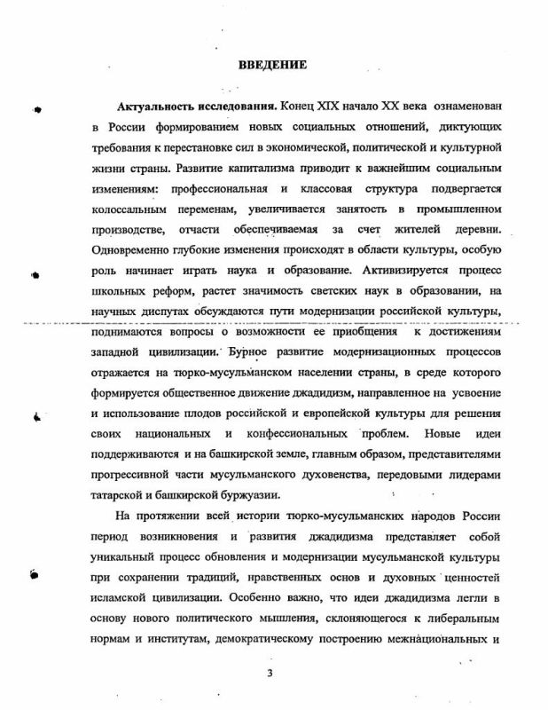 Содержание Джадидизм в Башкирии в конце XIX начале XX веков: историко-культурологический аспект