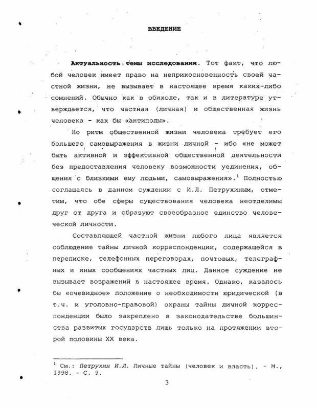 Содержание Тайна личной корреспонденции в уголовном праве