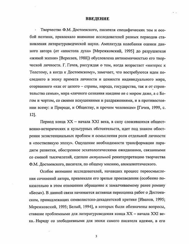 Содержание Эстетико-онтологические основания раннего творчества Ф. М. Достоевского