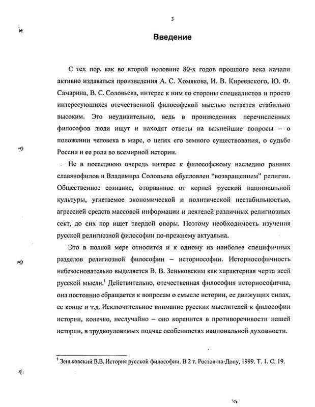 Содержание Анализ преемственности историософских воззрений ранних славянофилов и В.С. Соловьева