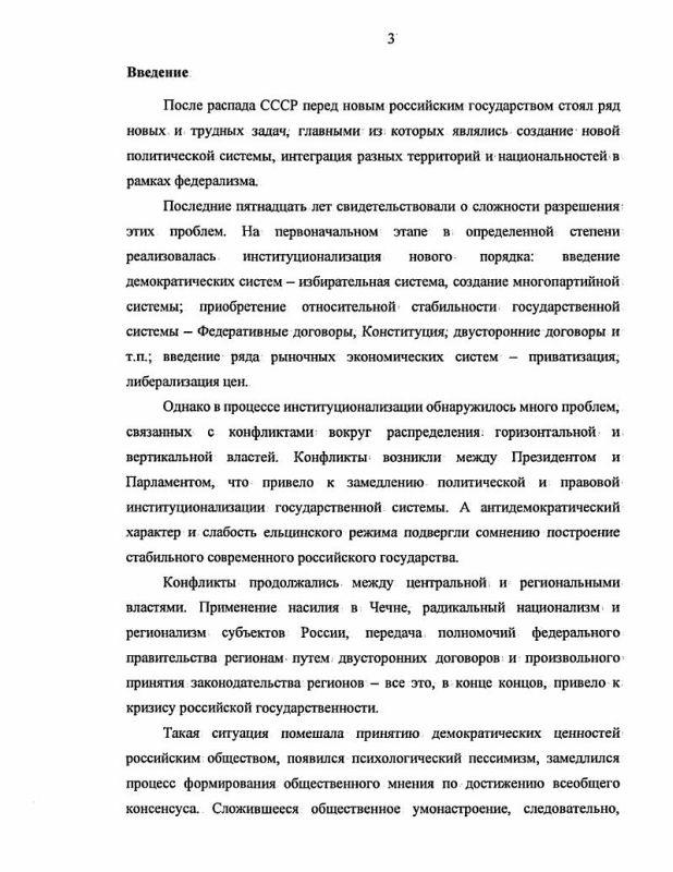 """Содержание Современное российское государство: динамика отношений """"Центр-регионы"""""""