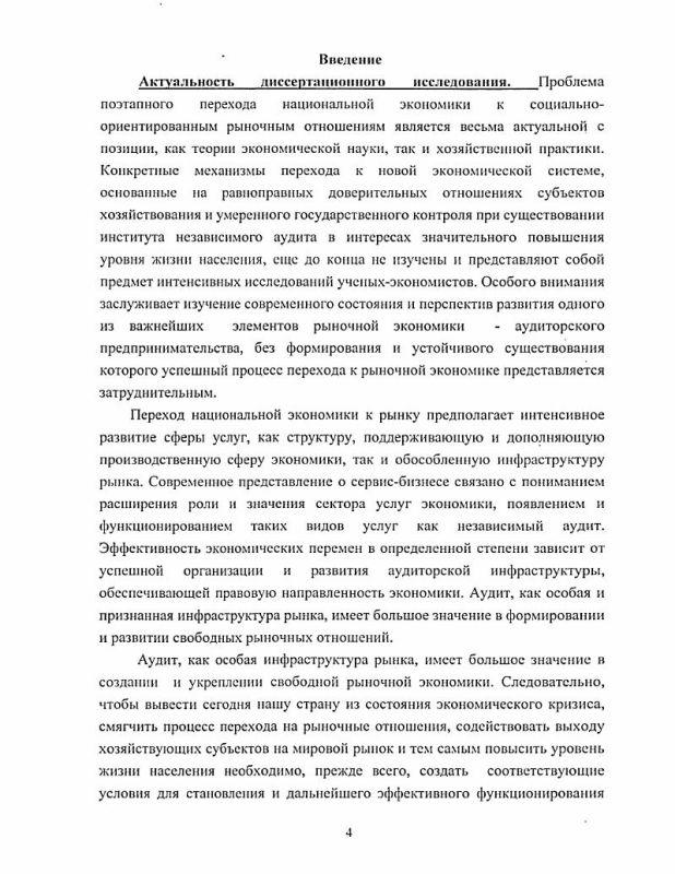 Содержание Формирование и развитие рынка аудиторских услуг в Республике Таджикистан