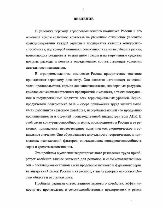 Содержание Повышение конкурентоспособности зерна в сельскохозяйственных предприятиях : На материалах степной зоны Омской области