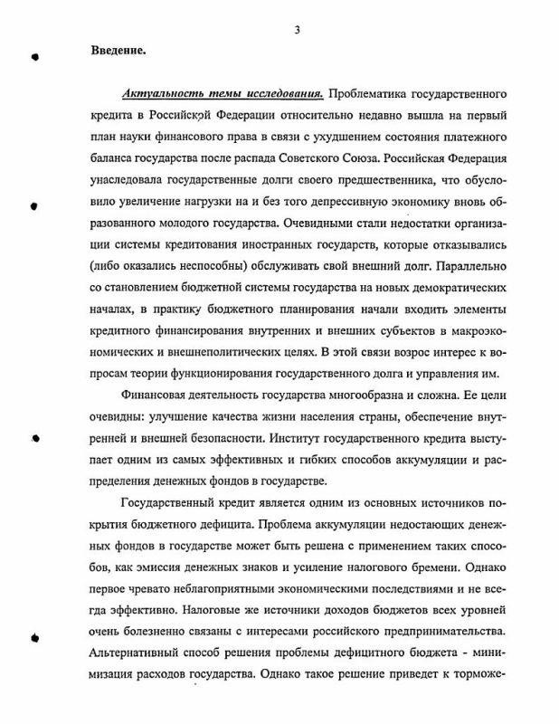 Содержание Правовые основы государственного кредита в Российской Федерации