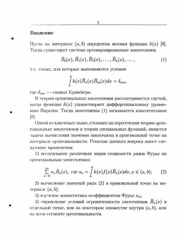 Содержание Некоторые аналоги формулы Планшереля-Ротаха для классических ортогональных многочленов