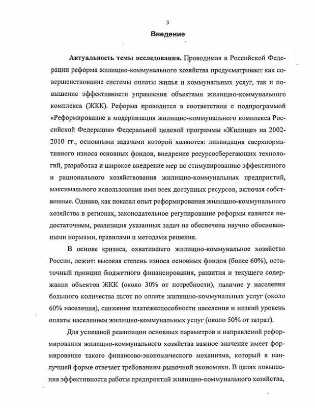 Содержание Концессионный механизм управления предприятиями жилищно-коммунального хозяйства : На примере Московского региона