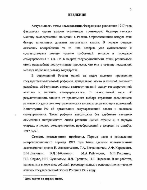 Содержание Органы государственной власти и местного самоуправления России в феврале-октябре 1917 года : Историко-правовой аспект
