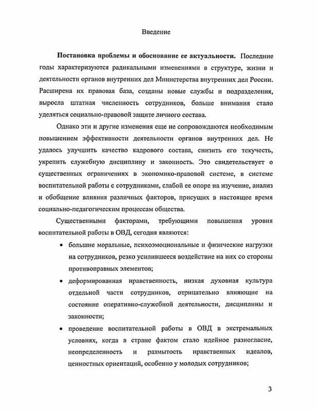 Содержание Духовно-нравственное становление личности курсанта в процессе его воспитания в вузе МВД России