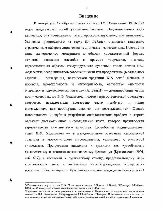 Содержание Неоклассический стиль лирики В.Ф. Ходасевича 1918-1927 гг.