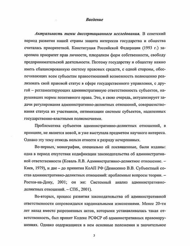 Содержание Субъектный состав административно-деликтных отношений: вопросы теории и практики