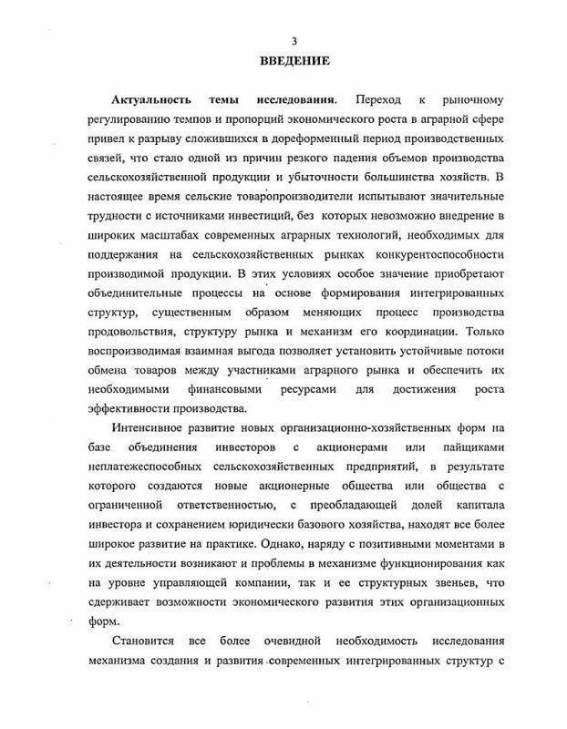 Содержание Развитие интеграционных процессов в рыночном хозяйстве регионального аграрного сектора : На материалах Ставропольского края