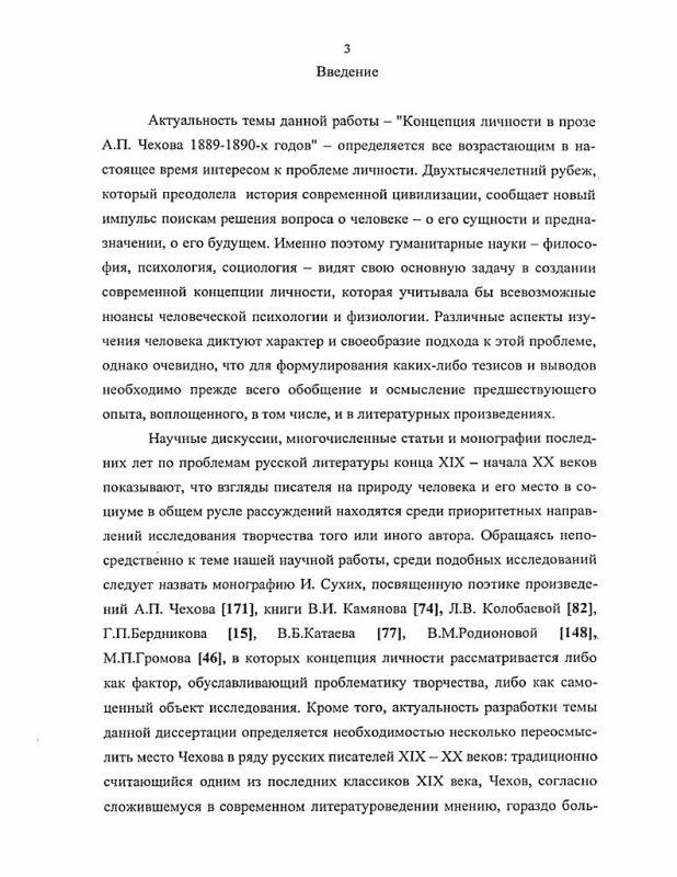 Содержание Концепция личности в прозе А.П. Чехова 1889-1890-х годов