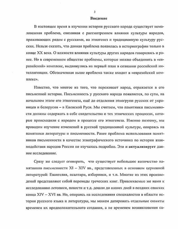 Содержание Русская культура XI-XVI вв. и тюркская среда : На письменных материалах
