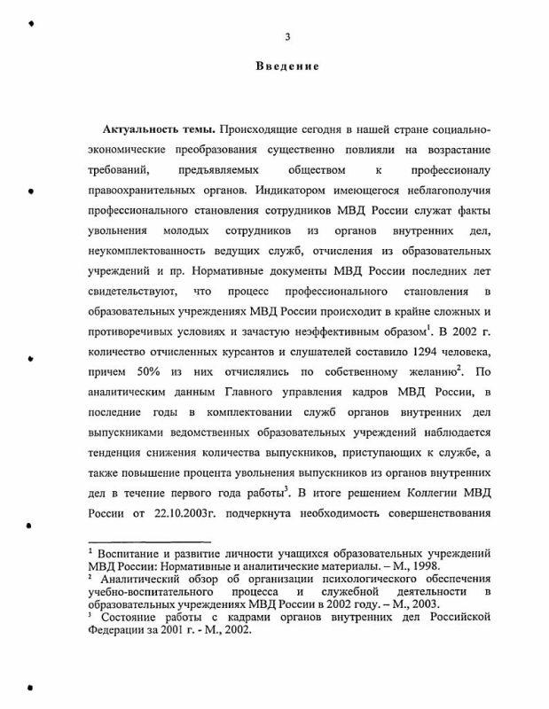 Содержание Психологическое консультирование курсантов и слушателей высших образовательных учреждений МВД России в ситуациях внутриличностных конфликтов профессионального становления
