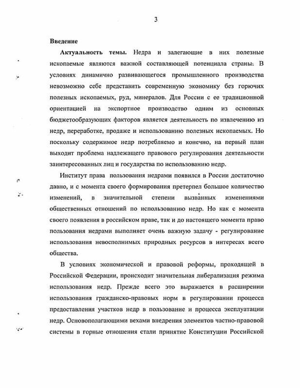 Содержание Право пользования недрами в Российской Федерации
