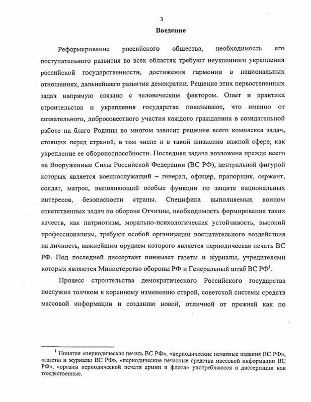 Содержание Периодическая печать Вооруженных Сил России в 1992-2000 гг. : Историческое исследование