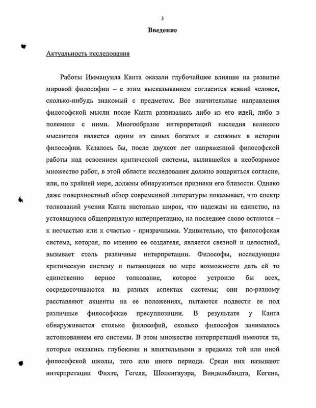 Содержание Критический анализ интерпретации Питером Стросоном философской системы Иммануила Канта
